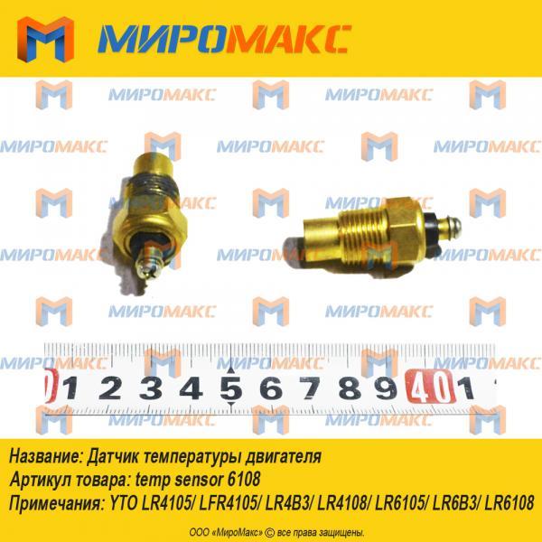 temp sensor 6108, Датчик температуры YTO LR6B3/LR6108/LR4B3
