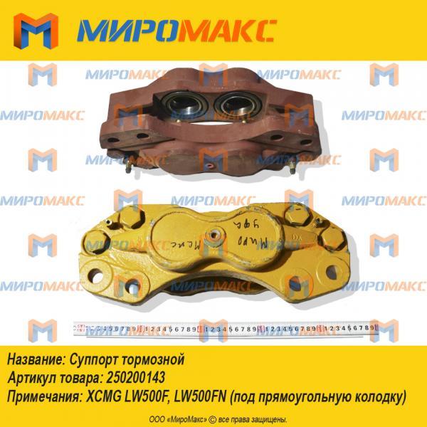 250200143, Суппорт тормозной Xcmg