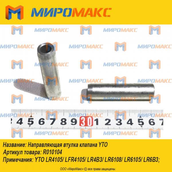 R010104, Направляющая втулка клапана YTO LR6108/LR6B3/LR4B3