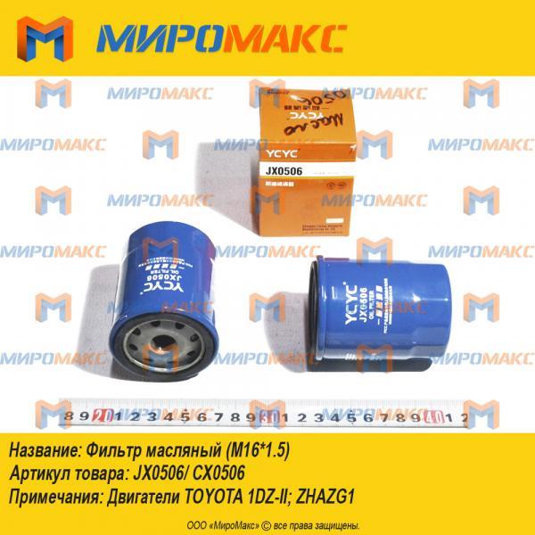 JX0506/CX0506, Фильтр масляный (M16*1.5)