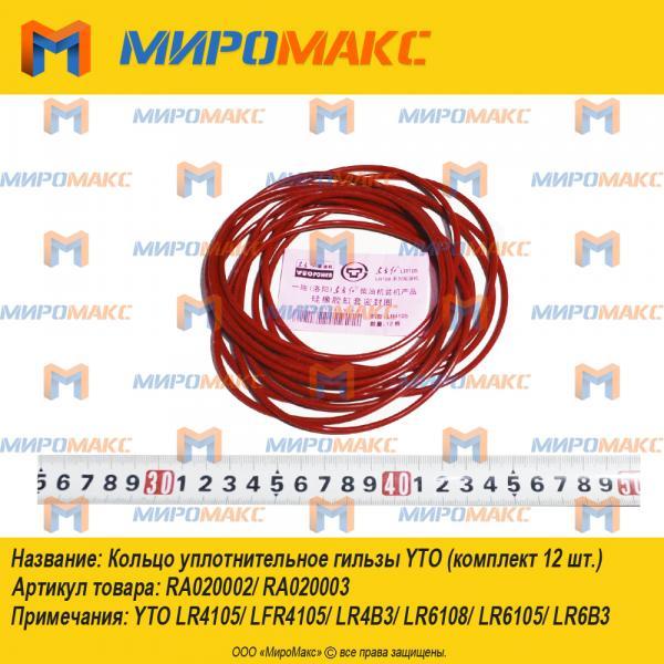 RA020002/RA020003, Кольцо уплотнительное гильзы YTO