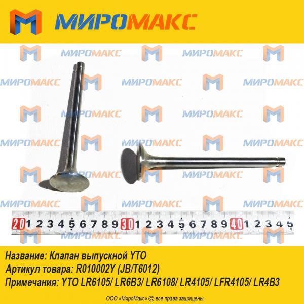 R010002Y, Клапан выпускной LR6108/LR6B3/LR4B3/LR4105/LR4108