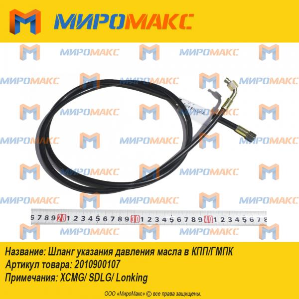 2010900107, Шланг указания давления масла в КПП/ГМПК