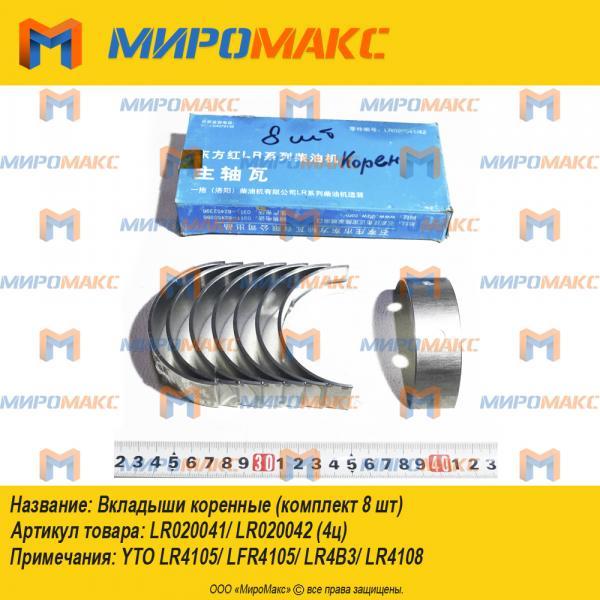 LR020041/LR020042, Вкладыши коренные LR4105/LR4108/LR4B3
